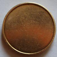 Жетон, диаметр 2,1 см