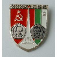 Космос. СССР - НРБ.