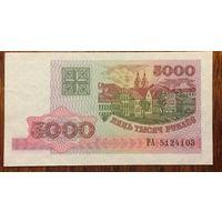 Беларусь, 5000 рублей 1998, серия РА