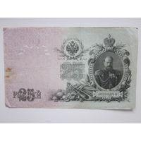 25 РУБЛЕЙ 1909 Г.(ДГ)