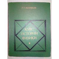 Курс истории физики. П.С. Кудрявцев 1974 г