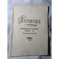 Справочник для коллекционеров Пуговицы