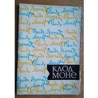 """Набор  """"Клод Моне."""" 1965 г. 12 открыток"""