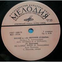 "EP Музыка Микаэла Таривердиева - Песни из к/ф ""Ирония судьбы"" (1976)"