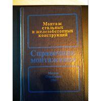 Справочник монтажника,монтаж стальных и железобетонных конструкций