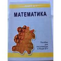 Бахтияра Математика пособие для поступающих 2004 г 30 стр