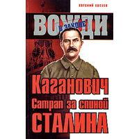 Каганович. Сатрап за спиной Сталина.