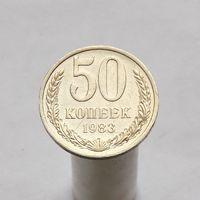 50 коп 1983