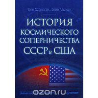 Хардести. История космического соперничества СССР и США