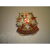 Знак Отличник социалистического соревнования.