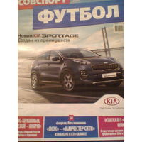 ЖУРНАЛ ФУТБОЛ 05-11 АПРЕЛЯ 2016 с постером Ю.Жиркова