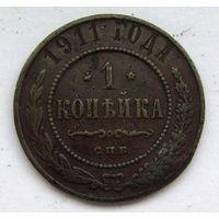 1911 г. 1 копейка
