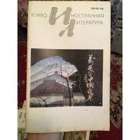 """Журнал """"Иностранная Литература"""", 11/ 1990"""