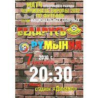 2010 Беларусь - Румыния