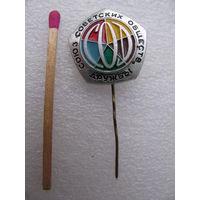 Знак. Союз Советских Обществ Дружбы