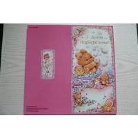 Открытка РБ. С днем рождения! (на белорусском языке), 2008, двойная, чистая (зайчик, медвежата).