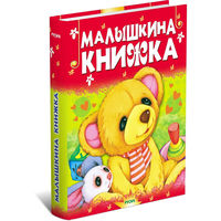 Малышкина книжка. Почитай-ка