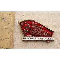 Значок КРАСНЫЙ ВЫБОРЖЕЦ 50 лет социалистического соревнования 1929-1979 вид  2 ( алюминий ) 0851876cca0