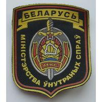 Шеврон. Министерство внутренних дел РБ. 2.