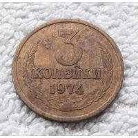 3 копейки 1974 СССР #07