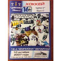 Динамо (Минск) - Брест. Чемпионат Беларуси-2007/2008.