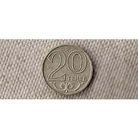 Казахстан 20 тенге 2000(Oct)