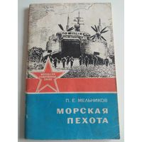 Морская пехота. 1982