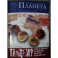 "Журнал ""Планета"" номер 11/2012"