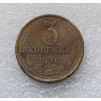 3 копейки 1976 СССР #02