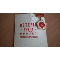 Знак Ветерану труда Минлегпищемаша СССР на доках