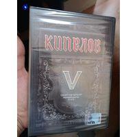 КИПЕЛОВ - V лет  (5 лет) (DVD, упрощ.)