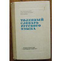 Книга- Толковый словарь русского языка