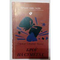 Кроў на сумётах. Сяржук Сокалаў-Воюш. Першая кніга паэта.  Мастацкая літаратура. 1989 г. 72 стар.