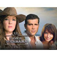 Донья Барбара / Dona Barbara. (США-Колумбия, 2008). Очень интересный сериал! Все 190 серий. Скриншоты внутри.