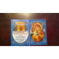 Календарик Образ Божей матери Жировицкой Беларусь 2004 год