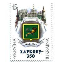 Украина 2004 г. 350 лет со времени основания Харькова.  Герб.