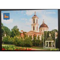 Беларусь Гомель герб 2008 Собор Святых Петра и Павла