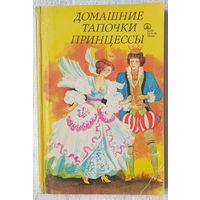 Домашние тапочки принцессы. Сказки народов Европы