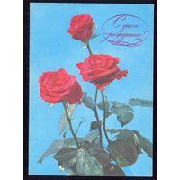 ДМПК СССР 1978 С днём рождения розы