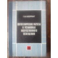 Светотехнические расчеты в установках искусственного овещения Кнорринг Г.М. [1973г.]