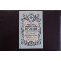 Россия 5 рублей 1909