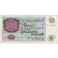 20 руб 1976