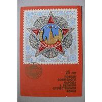 Милов В., Кондратюк В., 25 лет Победы; 1969, подписана.