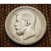 50 копеек 1899 (*) ! Николай II Российская Империя! Хороший полтинник !!! Коллекция! ВОЗМОЖЕН ОБМЕН !