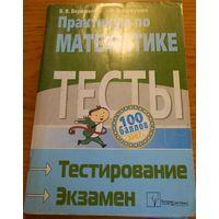 Практикум по математике. Тесты. В.В. Веременюк, В.В. Кожушко. 2006г.