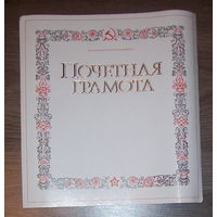 Почетная грамота СССР чистая