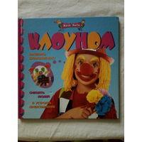 Интересная книга для детей.