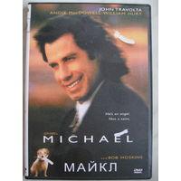 Майкл   Michael