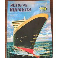 История корабля 5-2005