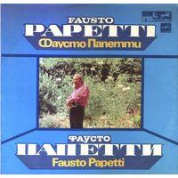LP Fausto PAPETTI - Оркестр Фаусто Папетти - Первая любовь (1984) дата записи: 1982 г.